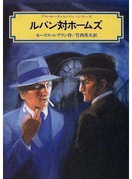ルパン対ホームズ(偕成社文庫)