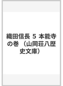 織田信長 5 本能寺の巻(山岡荘八歴史文庫)