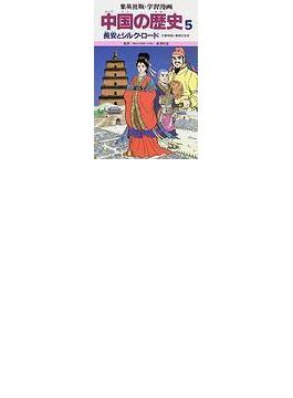 学習漫画 中国の歴史 集英社版 5 長安とシルク・ロード