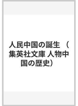 人民中国の誕生(集英社文庫)