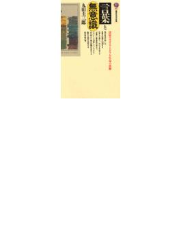 言葉と無意識(講談社現代新書)