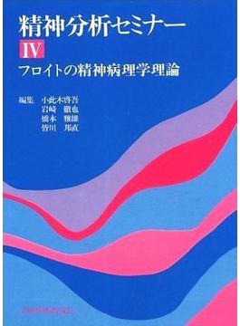 精神分析セミナー 4 フロイトの精神病理学理論