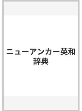 ニューアンカー英和辞典