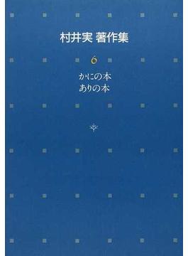 村井実著作集 6 かにの本.ありの本