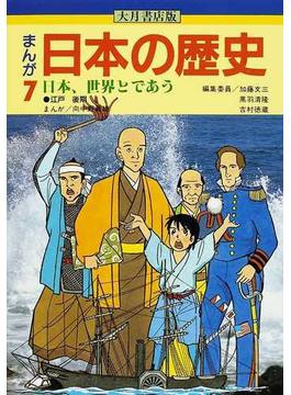 まんが日本の歴史 7 日本、世界とであう