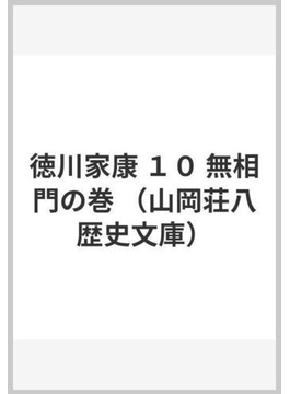 徳川家康 10 無相門の巻(山岡荘八歴史文庫)