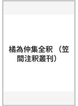 橘為仲集全釈(笠間注釈叢刊)