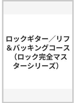 ロックギター/リフ&バッキングコース