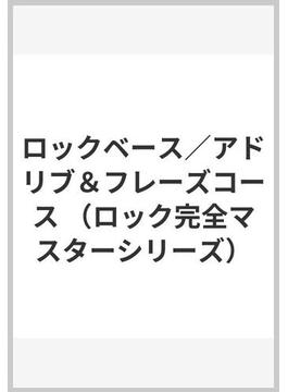 ロックベース/アドリブ&フレーズコース