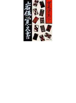 岩伍覚え書(集英社文庫)
