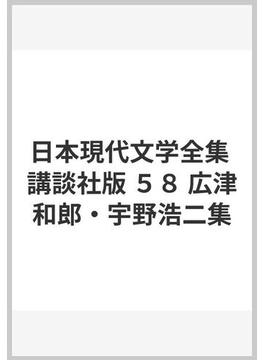 日本現代文学全集 講談社版 58 広津和郎・宇野浩二集