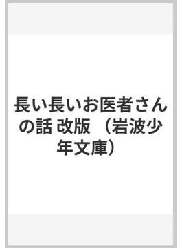 長い長いお医者さんの話 改版(岩波少年文庫)