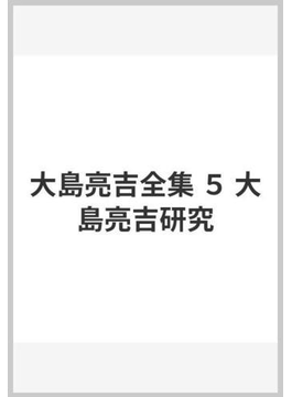 大島亮吉全集 5 大島亮吉研究