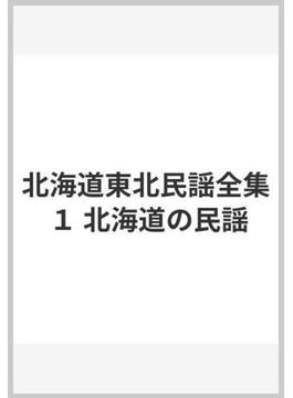 北海道東北民謡全集 1 北海道の民謡