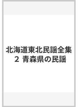 北海道東北民謡全集 2 青森県の民謡