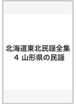 北海道東北民謡全集 4 山形県の民謡
