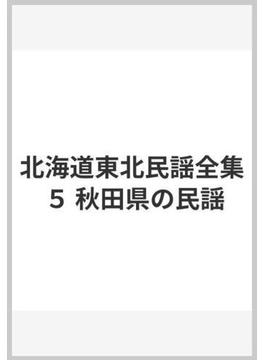 北海道東北民謡全集 5 秋田県の民謡