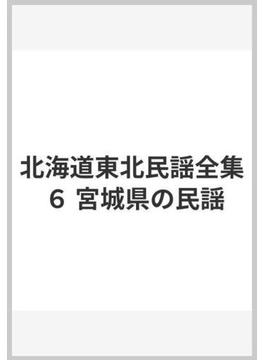 北海道東北民謡全集 6 宮城県の民謡