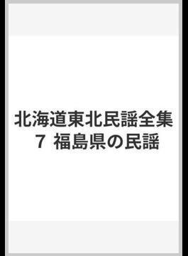 北海道東北民謡全集 7 福島県の民謡