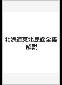 北海道東北民謡全集 解説
