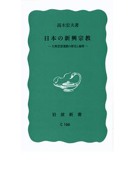 日本の新興宗教 大衆思想運動の歴史と論理(岩波新書 青版)