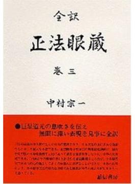正法眼蔵 全訳 巻3