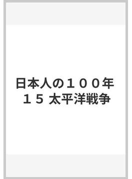 日本人の100年 15 太平洋戦争