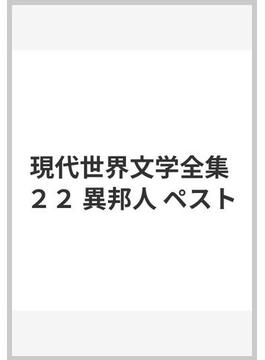 現代世界文学全集 22 異邦人 ペスト