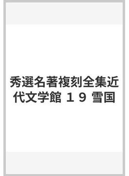 秀選名著複刻全集近代文学館 19 雪国