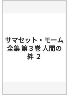 サマセット・モーム全集 第3巻 人間の絆 2