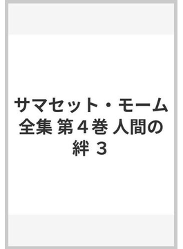 サマセット・モーム全集 第4巻 人間の絆 3