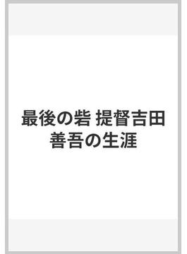 最後の砦 提督吉田善吾の生涯