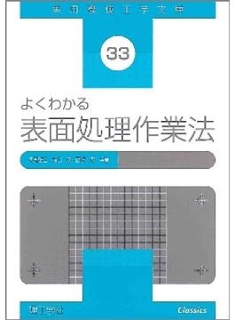 よくわかる表面処理作業法