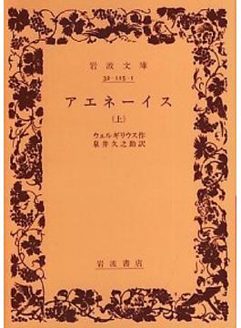 アエネーイス 上(岩波文庫)