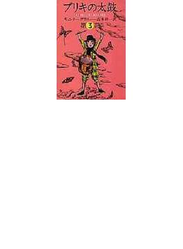 ブリキの太鼓 第3部(集英社文庫)