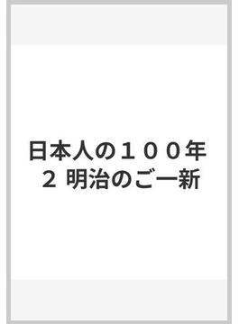 日本人の100年 2 明治のご一新