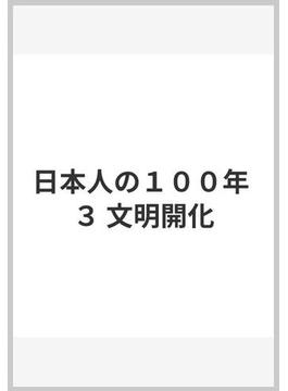 日本人の100年 3 文明開化