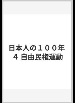 日本人の100年 4 自由民権運動