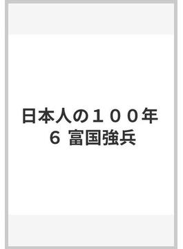 日本人の100年 6 富国強兵