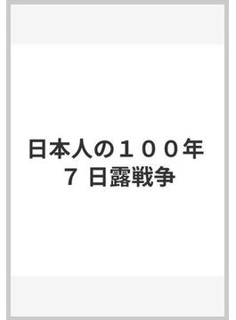 日本人の100年 7 日露戦争