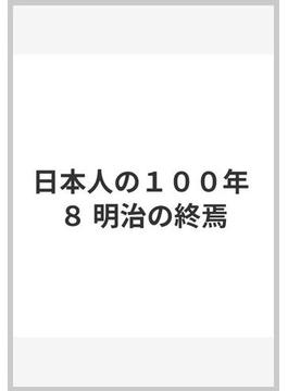 日本人の100年 8 明治の終焉