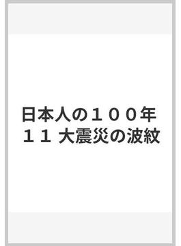 日本人の100年 11 大震災の波紋