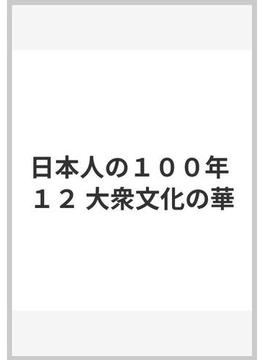 日本人の100年 12 大衆文化の華
