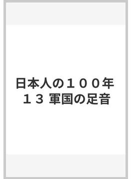 日本人の100年 13 軍国の足音
