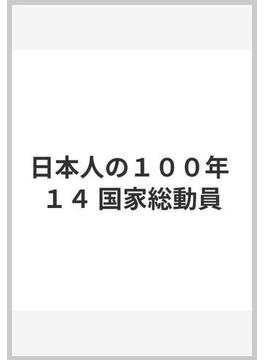 日本人の100年 14 国家総動員