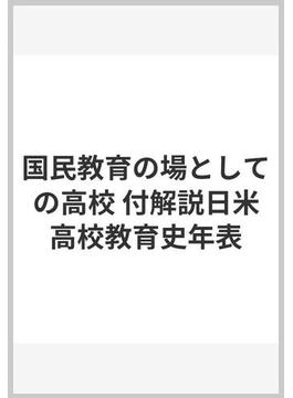 国民教育の場としての高校 付解説日米高校教育史年表