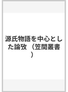 源氏物語を中心とした論攷(笠間叢書)