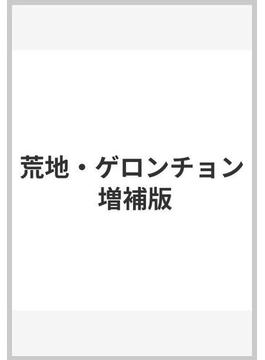 荒地・ゲロンチョン 増補版