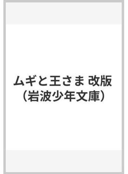 ムギと王さま 改版(岩波少年文庫)