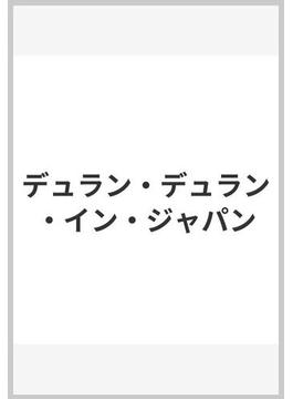 デュラン・デュラン・イン・ジャパン